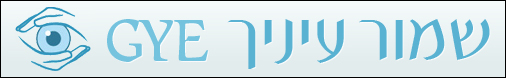 GYE-Hebrew-Logo